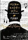 マジカル・ヒストリー・ツアー ミステリと美術で読む近代 画像