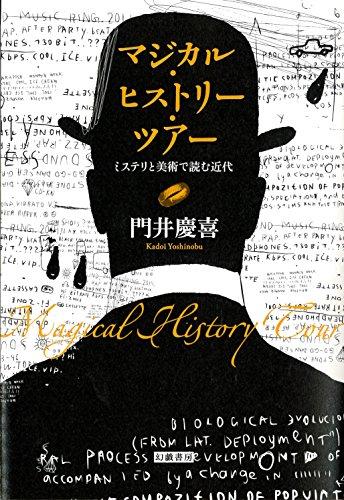 マジカル・ヒストリー・ツアー ミステリと美術で読む近代の詳細を見る