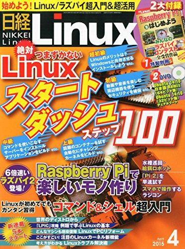 日経Linux(リナックス) 2015年 4月号の詳細を見る