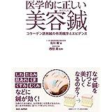 医学的に正しい美容鍼 〜コラーゲン誘発鍼の作用機序とエビデンス〜