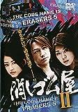 消しゴム屋 II[DVD]