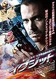 イグジット[DVD]