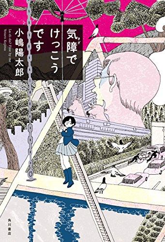 気障でけっこうです 角川書店単行本の詳細を見る