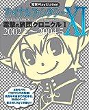 電撃PlayStation ファイナルファンタジーXI 電撃の旅団クロニクル1 2002.2-...