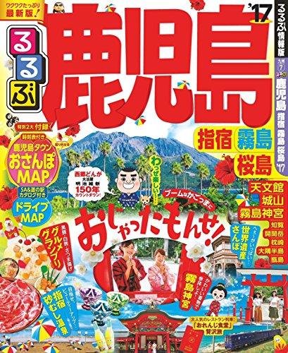 るるぶ鹿児島 指宿 霧島 桜島'17 (るるぶ情報版(国内))