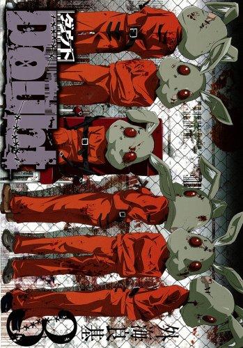 Doubt 3 (ガンガンコミックス)の詳細を見る