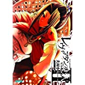 レヴィアタンの恋人 2 (2) (ガガガ文庫 い 2-2)