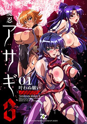 対魔忍アサギ3 #01 叶わぬ願い [DVD]の詳細を見る