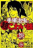 手塚治虫の超こわい本 怨の編 / 手塚 治虫 のシリーズ情報を見る
