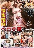 快楽接吻 ベロ交尾 / おかず。 [DVD]