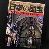 日本の国宝022 長崎/大浦天主堂 崇福寺 熊本 (週刊朝日百科)