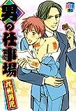 男の仕事場 (kobunsha BLコミックシリーズ)