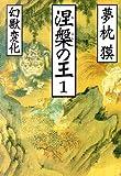 涅槃の王〈1〉幻獣変化 (祥伝社文庫)