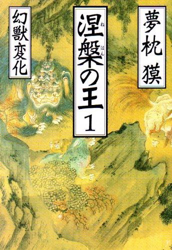 涅槃の王〈1〉幻獣変化 (祥伝社文庫)の詳細を見る