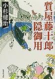 質屋藤十郎隠御用 (集英社文庫)