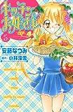 キッチンのお姫さま(5) (なかよしコミックス)