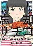 忘却のサチコ 10 (ビッグコミックス)