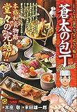 蒼太の包丁Special(22) (マンサンコミックス)