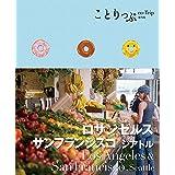 ことりっぷ 海外版 ロサンゼルス・サンフランシスコ シアトル (旅行ガイド)