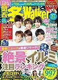 関西冬Walker 2019 ウォーカームック(書籍/雑誌)