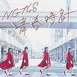 青春時計(Type-A)(DVD付)