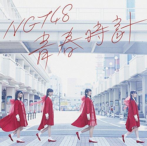 青春時計(TypeA)(DVD付) - NGT48