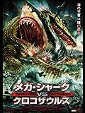 メガシャークvsクロコザウルス (字幕版)