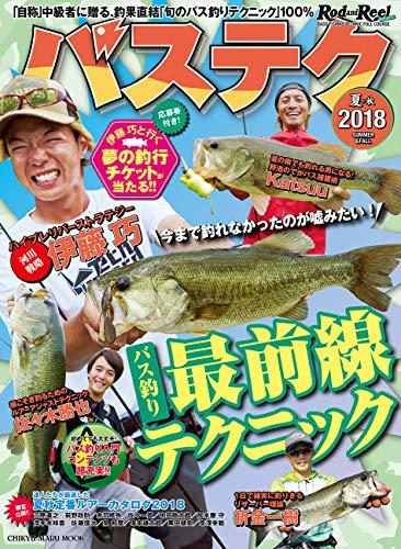 バステク 2018夏+秋 (CHIKYU-MARU MOOK)