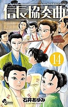 [石井あゆみ]の信長協奏曲(14) (ゲッサン少年サンデーコミックス)