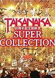 DVD 高中正義 40周年記念最終章「SUPER COLLECTION」