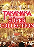 DVD 高中正義 40周年記念最終章「SUPER COLLECTION」[DVD]
