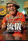 有山じゅんじ ラグタイムの流儀~弦で紡ぐありやまな音楽~ [DVD]