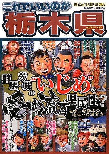 これでいいのか栃木県 (日本の特別地域 特別編集37)