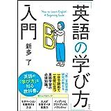 「英語の学び方」入門