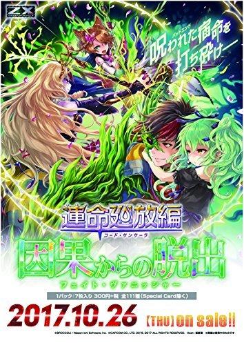 Z/X (ゼクス) -Zillions of enemy X- 運命廻放編 因果からの脱出 (B22) BOX