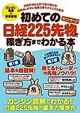 初めての日経225先物(ミニ&ラージ)で稼ぎ方までわかる本: 稼ぐ投資