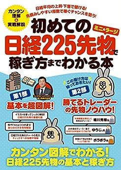 [有限会社エックスワン, 江口陽子]の初めての日経225先物(ミニ&ラージ)で稼ぎ方までわかる本: 稼ぐ投資