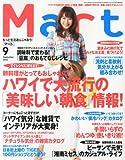 Mart (マート) 2012年 09月号 [雑誌]