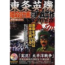 東条英機暗殺計画と終戦工作 (別冊歴史読本 17)