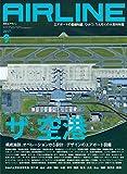AIRLINE (エアライン) 2017年9月号