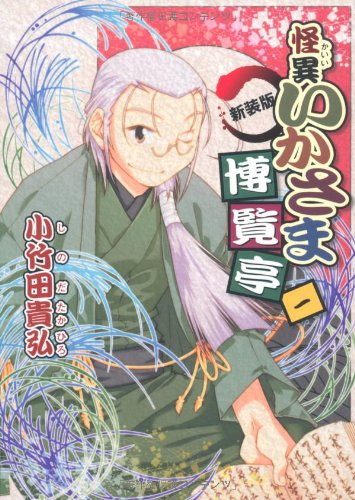 新装版 怪異いかさま博覧亭 1 (電撃ジャパンコミックス)の詳細を見る