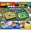 カプセル 本当に動く! 野球盤&思い出のアクションゲームとカセットビジョン 全10種セット