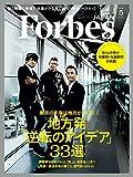 Forbes JAPAN(フォーブス ジャパン)2016年5月号