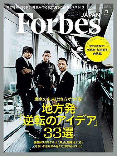 Forbes JAPAN(フォーブス ジャパン)2016年5月号の詳細を見る