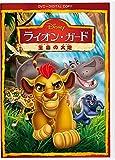 ライオン・ガード/生命の大地 DVD[DVD]