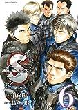 Sエス―最後の警官― 6 (ビッグコミックス)