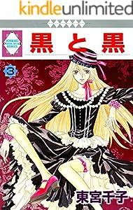 黒と黒(3) (冬水社・いち*ラキコミックス)