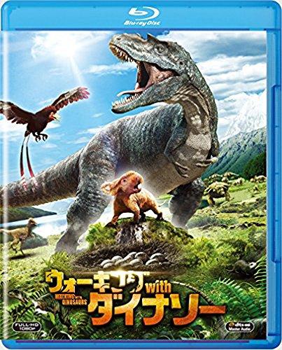 ウォーキング with ダイナソー [Blu-ray]