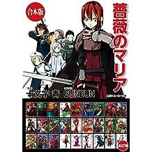 【合本版】薔薇のマリア 全27巻 (角川スニーカー文庫)