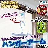 【窓美人】雨でも雪でも花粉でも!ドア枠に簡単取付♪室内干しに大活躍!【ハンガーアーム (幅9cm~14cmまでのドア枠に対応)2個入り】